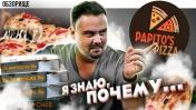 Доставка Papito`s pizza | Я знаю, почему Папитос пицца только в Павшино.