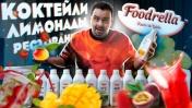 КАК В РЕСТОРАНЕ | Концентраты Foodrella для лимонадов, коктейлей и другого