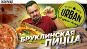 Доставка URBAN Original Pizza | Бруклинская пицца. Обзорище от Покашеварим