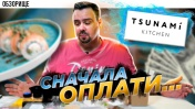 Доставка TSUNAMI KITCHEN | Концептуально шо пипец