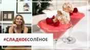 Рецепт нежного малинового мусса с кокосовым печеньем от Юлии Высоцкой |