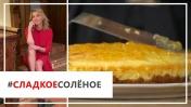 Рецепт ароматного имбирно-лимонного чизкейка от Юлии Высоцкой |