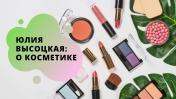 Как сделать легкий дневной макияж. Звездная косметичка | Заметки от Юлии Высоцкой