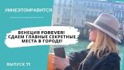 Венеция forever! Наш инсайдер сдает главные секретные места в городе! | Мне это нравится! #71 (18 )