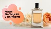 Как выбрать парфюм? О любимых ароматах | Заметки от Юлии Высоцкой