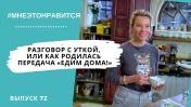 Судьбоносный разговор с уткой, или Как родилась передача «Едим Дома!» | Мне это нравится! #72 (18 )