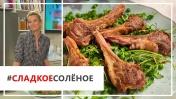 Рецепт сочных бараньих ребрышек с руколой и редисом от Юлии Высоцкой |