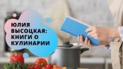 Где черпать вдохновение? Обзор любимых кулинарных книг | Заметки от Юлии Высоцкой