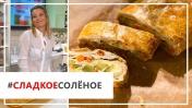 Рецепт сочного хрустящего штруделя с овощами и сыром от Юлии Высоцкой |