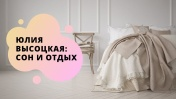 Как хорошо высыпаться? | Заметки от Юлии Высоцкой