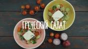 Простой рецепт легкого блюда — греческий салат