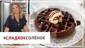 Рецепт лучших шоколадных вафель с ганашем и мороженым от Юлии Высоцкой |
