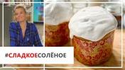Рецепт классического кулича с изюмом и глазурью от Юлии Высоцкой |