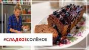 Рецепт ароматного пурпурного кекса с голубикой от Юлии Высоцкой |