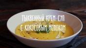 Рецепт вкусного постного блюда — тыквенный крем-суп с кокосовым молоком