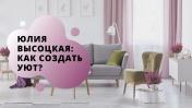 Занавески и свет. Как сделать комнату уютной? | Заметки от Юлии Высоцкой