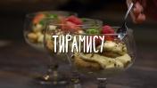 Рецепт классического итальянского десерта тирамису