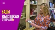 Заботимся о здоровье и красоте! Про витамины и БАДы | Высоцкая отвечает (18 )