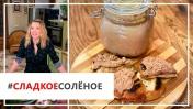 Рецепт вкуснейшего домашнего паштета от Юлии Высоцкой |