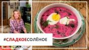 Рецепт освежающего супа — холодник со свеклой от Юлии Высоцкой |