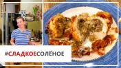 Рецепт куриных грудок, запеченных в томатном соусе, от Юлии Высоцкой |