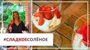 Рецепт быстрого чизкейка с клубникой от Юлии Высоцкой |