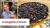 Рецепт аппетитной ватрушки с творогом и голубикой от Юлии Высоцкой |