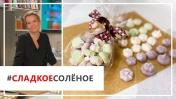 Рецепт воздушного десерта — разноцветные меренги от Юлии Высоцкой |