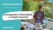 Репетируем онлайн! «Укрощение строптивой» с Гошей Куценко | Мне это нравится! #81 (18 )