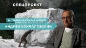 СПЕЦПРОЕКТ. Интервью на разных уровнях. Андрей Кончаловский