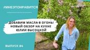 Добавим масла в огонь! Новый обзор на кухне Юлии Высоцкой | Мне это нравится! #84 (18 )