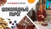 Новогодний шоколадный пирог с имбирными цукатами от Юлии Высоцкой | #сладкоесолёное №106 (18 )