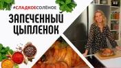 Цыпленок, запеченный с каштанами и беконом, от Юлии Высоцкой | #сладкоесолёное №105 (6 )