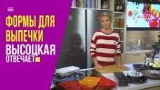 Формы для выпечки: обзор от Ю. Высоцкой! | Высоцкая отвечает (12 )