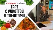Тарт с рикоттой, помидорами и пряными травами от Юлии Высоцкой | #сладкоесолёное №104 (6 )