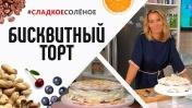 Бисквитный торт с вареньем от Юлии Высоцкой | #сладкоесолёное №103 (6 )
