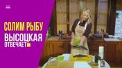 Как солить рыбу дома? Скумбрия пряного посола своими руками | Высоцкая отвечает (12 )