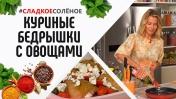 Куриные бедрышки, запеченные с овощами в белом вине, от Юлии Высоцкой | #сладкоесолёное №102 (6 )