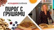 Сладкая выпечка: миндально-финиковый пирог с грушами от Юлии Высоцкой | #сладкоесолёное №101 (18 )