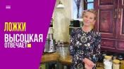 Обзор кухонных принадлежностей с блошиных рынков Лондона, Рима и Будапешта | Высоцкая отвечает (18 )