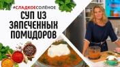 Ароматный суп из запеченных помидоров от Юлии Высоцкой | #сладкоесолёное №100 (6 )