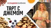 Сладкая выпечка — песочный тарт с черничным джемом от Юлии Высоцкой | #сладкоесолёное №99 (6 )
