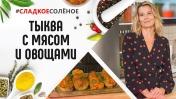 Тыквы, запеченные с мясом, овощами и сыром, от Юлии Высоцкой | #сладкоесолёное №98 (6 )