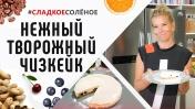 Нежный творожный чизкейк от Юлии Высоцкой | #сладкоесолёное №97 (18 )