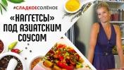 Куриные «наггетсы» с ананасами и азиатским соусом от Юлии Высоцкой | #сладкоесолёное №96 (18 )