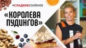 «Королева пудингов» от Юлии Высоцкой | #сладкоесолёное №94 (18 )