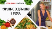 Куриные бедрышки, запеченные в сливочно-винном соусе, от Юлии Высоцкой | #сладкоесолёное №93 (6 )