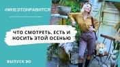 Что смотреть, есть и носить этой осенью? Юлия Высоцкая советует! | Мне это нравится! #90 (18 )