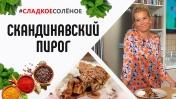 Скандинавский пирог с яблоками и изюмом от Юлии Высоцкой | #сладкоесолёное №92 (6 )