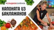 Средиземноморская кухня: капоната из баклажанов от Юлии Высоцкой | #сладкоесолёное № 91 (6 )
